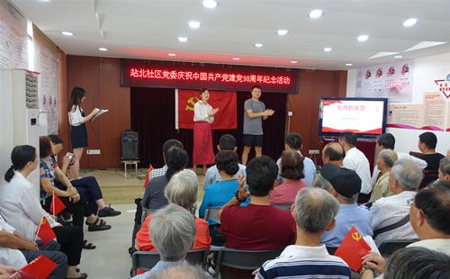通江街道站北社区开展庆祝中国共产党建党98