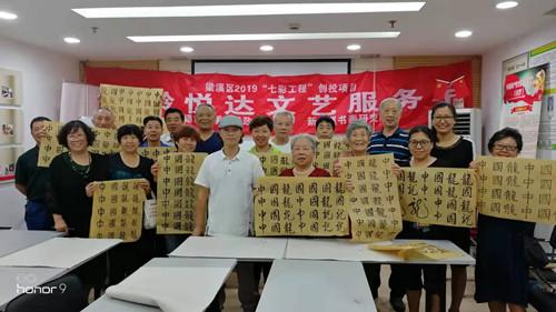 """通江街道金河湾社区""""老年大学""""2019年下半"""