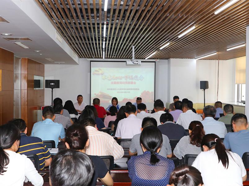 梁溪区人力资源和社会保障局召开主题教育动