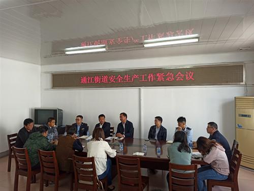 通江街道召开安全生产工作紧急会议