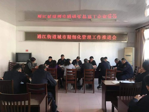 通江街道召开城市精细化管理工作会议