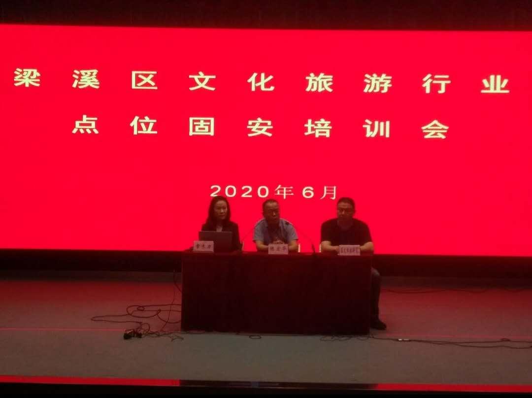 梁溪区文体旅游局召开安全生产宣传月宣讲会