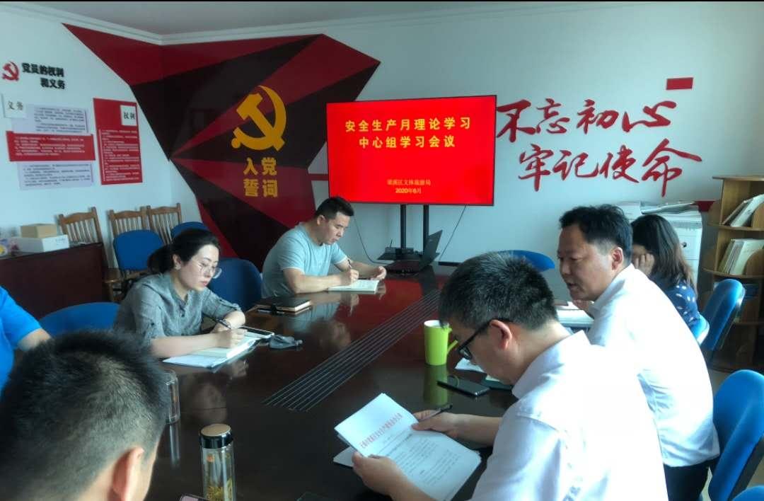 梁溪区文体旅游局组织安全生产月理论学习活